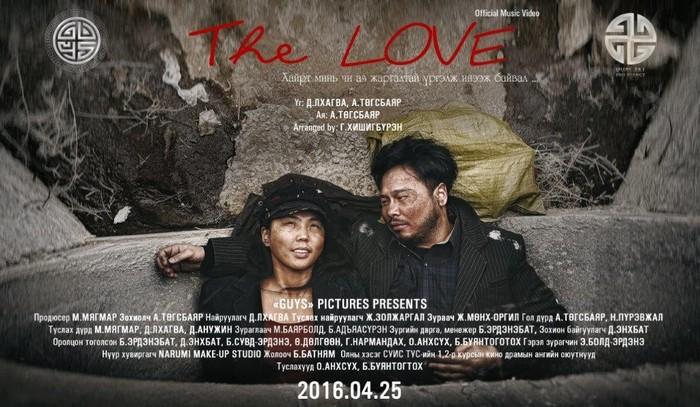 Guys - The Love /шинэ дуу/