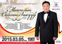 """Олон улсын эмэгтэйчүүдийн өдөрт зориулан """"Монголын сайхан ээжүүд"""" тоглолт  болно"""
