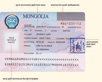 Монголчууд ОХУ-д 30 хоногийн дотор визгүй зорчих нь