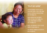 Солонгосчууд Монгол охинд туслахаар хандив цуглуулжээ