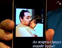 Шинэхэн аав Какүрюү М.Анандын аз жаргалтай зураг
