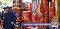 Хятадын иргэд шинийн нэгэнд салют буудулах нь багасчээ
