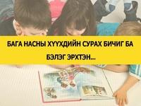Бага насны хүүхдийн сурах бичиг ба Бэлэг эрхтэн...