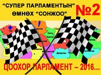 """Сонгуулийн Синдром -2016 буюу """"Цоохор"""" парламентын өмнөх """"Сонжоо"""" - №2"""