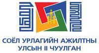 Соёл, урлагийн ажилтны улсын II чуулган болно