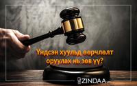 Үндсэн хуулийн өөрчлөлт: Болгоомжлоход илүүдэхгүй болчимгүй заалтууд