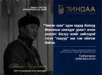"""Г.Ариунбаатар: """"Чи Монгол хүн шүү"""" гэж өөрийгөө зоригжуулдаг"""