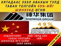 Хятадаас зээл авахын тулд Таван Толгойн 49%-ийг Шинхуад өгнө...