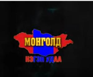 Монголд нэг удаа Тамура Хироши.....