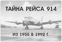 1955 онд алга болсон нисэх онгоц гэнэт Венесуэлд 1992 онд буужээ