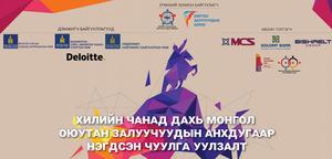 Хилийн чанад дахь Монгол оюутан залуучуудын чуулга уулзалт маргааш эхлэнэ
