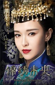 Вэй Ян гүнж буюу жүжигчин Тиффани Танг