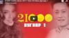 21000 реалити шоу - Дуучин НАРА, Жүжигчин ТӨӨТӨӨ