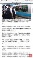 Нэгэн этгээд Токио метроны буудал орчмоор 10 хүнийг хороогоод амиа егүүтгэнэ хэмээжээ