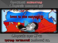 С.Зориг Оросуудад ямар гай болсон бэ?