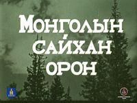 """""""Монголын сайхан орон"""" эх орондоо ирлээ..."""