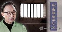 БНСУ-ын экс Ерөнхийлөгчийн хоригдож буй өрөөг нийтэд харууллаа