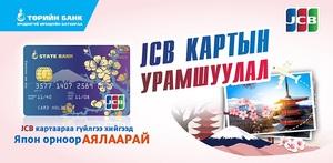 Төрийн банкны JCB картын эзэмшигч болж Япон орноор аялаарай