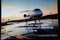 Монгол Улсын агаарын зайг бүрэн хянах ADS-B ажиглалтын систем нэвтэрлээ