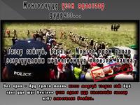 Монгол Улс үзэн ядалтаар дүүрчээ. Бараг л Монгол орон даяар эсэргүүцлийн хөдөлгөөнүүд оволзож байна.