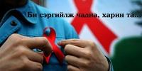 ХДХВ-Хүний Дархлал Хомсдолын Вирус!!! ДОХ- Дархлалын Олдмол Хомсдол!!!