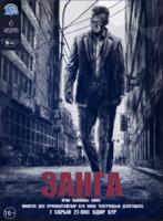 """Орос улсад хит болж буй """"Занга"""" УСК энэ сарын 27-нд бүх кино театрын дэлгэцнээ..."""