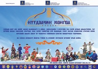 """""""Нүүдэлчин Монгол"""" наадмыг 8–р сард Хүй Долоон Худагт зохион байгуулна"""