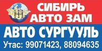 """""""Сибирь Авто Зам"""" сургууль намрын урамшуулалтай элсэлтээ авч эхэллээ"""