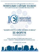 Монголын сайтын холбоо үүсч байгуулагдсаны 10 жилийн ойн мэнд хүргэе