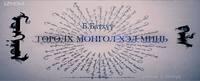 АУДИО: Төрөлх Монгол хэл минь