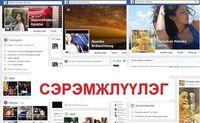 Фэйсбүүкийн нууц үг хулгайлж, мөнгө залилдаг залуусыг баривчилжээ