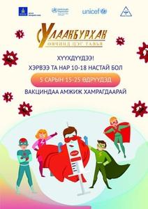Улаанбурхан, улаанууд өвчний эсрэг вакциндаа амжиж хамрагдаарай!!!